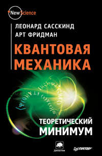 Купить книгу Квантовая механика. Теоретический минимум, автора Леонарда Сасскинда
