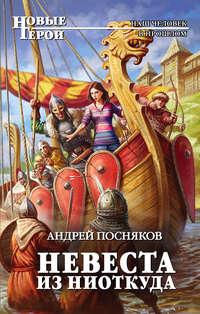 Книга Невеста из ниоткуда - Автор Андрей Посняков