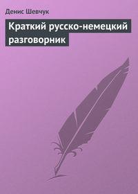 Краткий русско-немецкий разговорник