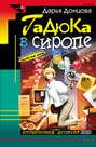 Электронная книга «Гадюка в сиропе» – Дарья Донцова