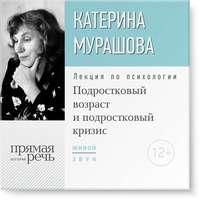 Купить книгу Лекция «Подростковый возраст и подростковый кризис», автора Екатерины Мурашовой