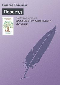 Книга Переезд - Автор Наталья Калинина