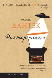 Купить книгу Фактор «ноль» (сборник), автора Мориса Дантека