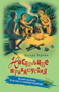 Купить книгу Лесной экстрим. В погоне за снежным человеком, автора Эдуарда Веркина