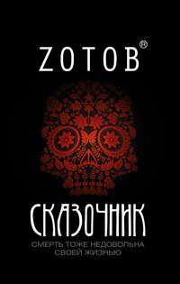 Купить книгу Москау. Сказочник (сборник), автора Zотова