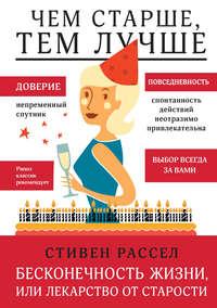 Книга Бесконечность жизни, или Лекарство от старости