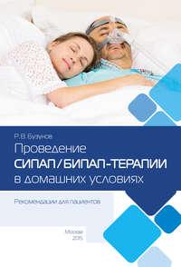 Купить книгу Проведение СИПАП/БИПАП-терапии в домашних условиях. Рекомендации для пациентов, автора Романа Бузунова