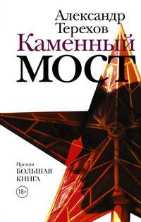 Купить книгу Каменный мост, автора Александра Терехова