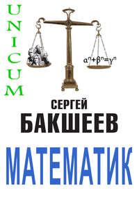 Купить книгу Математик, автора Сергея Бакшеева