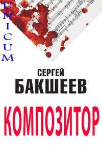 Купить книгу Композитор, автора Сергея Бакшеева
