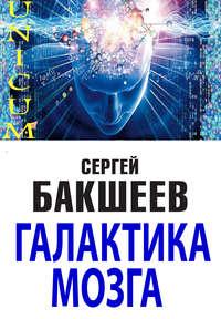 Купить книгу Галактика мозга, автора Сергея Бакшеева