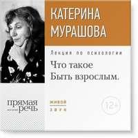 """Купить книгу Лекция «Что такое """"Быть взрослым""""», автора Екатерины Мурашовой"""