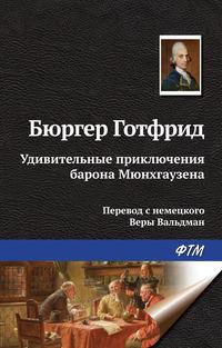 Купить книгу Удивительные приключения барона Мюнхгаузена, автора Рудольфа Эриха Распе