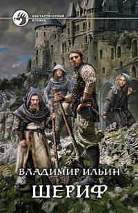 Купить книгу Шериф, автора Владимира Алексеевича Ильина