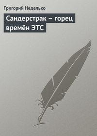 Купить книгу Сандерстрак – горец времён ЭТС, автора Григория Неделько
