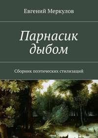 Купить книгу Парнасик дыбом, автора Евгения Меркулова