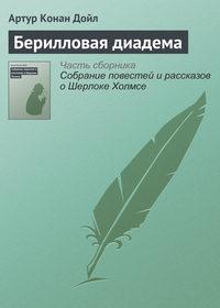 Книга Берилловая диадема - Автор Артур Дойл