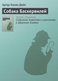 Купить книгу Собака Баскервилей, автора Артура Конана Дойла
