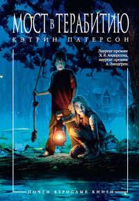 Купить книгу Мост в Терабитию, автора Кэтрин Патерсон