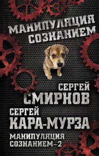 Книга Манипуляция сознанием – 2 - Автор Сергей Кара-Мурза