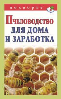 Книга Пчеловодство для дома и заработка
