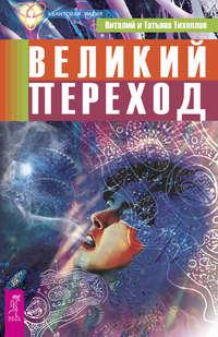Виталий Тихоплав - Великий переход