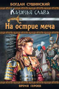 Купить книгу На острие меча, автора Богдана Сушинского
