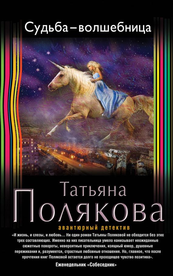 Жизнь и судьба книга скачать fb2