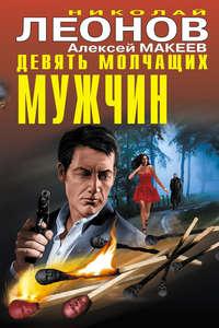 Купить книгу Девять молчащих мужчин, автора Николая Леонова