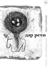 Купить книгу Дар речи (сборник), автора Кирилла Алейникова