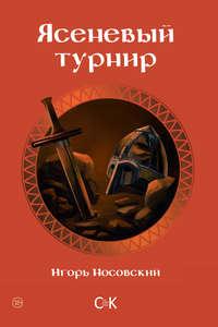 Книга Ясеневый турнир - Автор Игорь Носовский