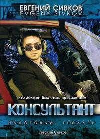 Купить книгу Консультант, автора Евгения Сивкова