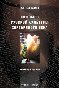 Феномен русской культуры Серебряного века