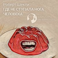 Купить книгу Где не ступала нога человека (сборник), автора Роберта Шекли