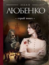 Купить книгу Серый монах (сборник), автора Ивана Любенко