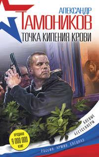 Купить книгу Точка кипения крови, автора Александра Тамоникова