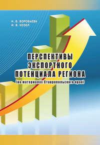 Купить книгу Перспективы экспортного потенциала региона (на материалах Ставропольского края), автора Натальи Воробьевой