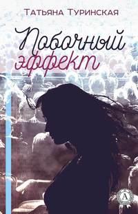 Купить книгу Побочный эффект, автора Татьяны Туринской