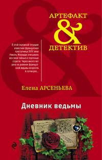 Купить книгу Дневник ведьмы, автора Елены Арсеньевой