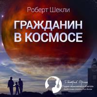Купить книгу Гражданин в космосе (сборник), автора Роберта Шекли