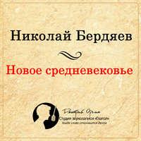 Купить книгу Новое Средневековье, автора Николая Бердяева