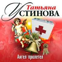 Купить книгу Ангел пролетел, автора Татьяны Устиновой
