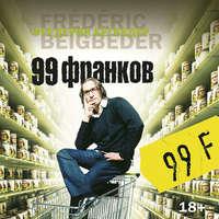 Купить книгу 99 франков, автора Фредерика Бегбедера