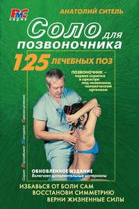 Книга Соло для позвоночника - Автор Анатолий Ситель