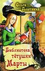 Электронная книга «Библиотека тётушки Марты» – Ольга Голотвина