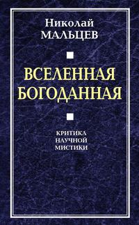 Купить книгу Вселенная Богоданная. Критика научной мистики, автора Николая Мальцева