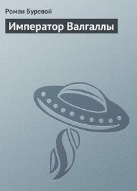 Купить книгу Император Валгаллы, автора Романа Буревого