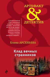 Купить книгу Клад вечных странников, автора Елены Арсеньевой
