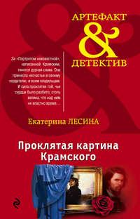 Купить книгу Проклятая картина Крамского, автора Екатерины Лесиной