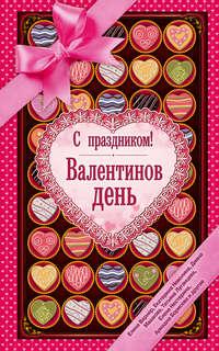 Купить книгу С праздником! Валентинов день (сборник), автора Екатерины Неволиной